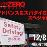 12月8日(土)袖ヶ浦にてドライビングレッスン&スパタイGP第3戦お申込み受付中