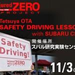 【ご案内】11月3日セィフティドライビングレッスンが、レアな場所で開催!
