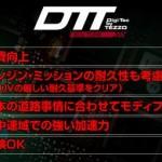 1/16はDTT日帰りチューニングDAY!!