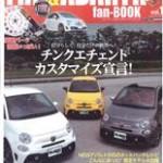 FIAT&ABARTH fan BOOK(フィアット アンド アバルト ファンブック)Vol.1」に掲載中!