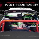 TEZZOコンプリートカー「アバルト TEZZO 124スパイダー」装着パーツご案内