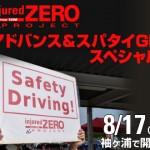 【サーキット走行イベント】8月17日(土)袖ヶ浦フォレストレースウェイ