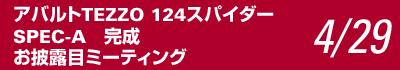 4/29TEZZOアバルト124スパイダー