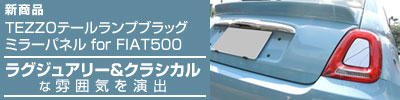 500Xランプ