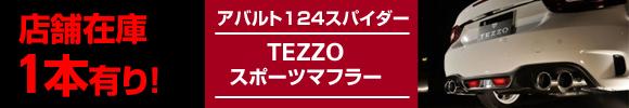 アバルト124スパイダーTEZZOスポーツマフラー