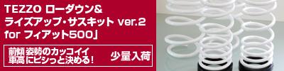 TEZZO ローダウン&ライズアップ・サスキット ver.2 for フィアット500
