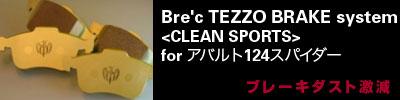 Brec TEZZO BRAKE system CLEAN SPORTS for アバルト124スパイダー
