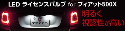 LEDライセンスバルブforフィアット500X