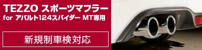 TEZZOスポーツマフラー for アバルト124スパイダー MT専用