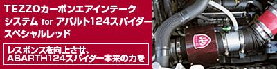 TEZZO カーボンエアインテークシステム for アバルト124スパイダー スペシャルレッド