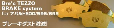 Bre'c TEZZO BRAKE system for アバルト500/595/695