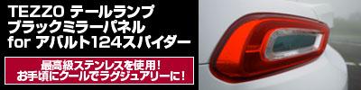 TEZZO テールランプブラックミラーパネル for アバルト124スパイダー