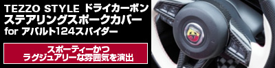 TEZZO STYLEドライカーボンステアリングスポークカバー for アバルト124スパイダー