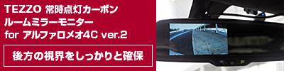 TEZZO常時点灯カーボンルームミラーモニター for アルファロメオ4C ver.2