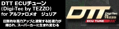 DTT ECUチューン(Digi-Tec by TEZZO) for アルファロメオ ジュリア