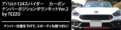 アバルト124スパイダー カーボン ナンバーポジションダウンキットVer.2 by TEZZO