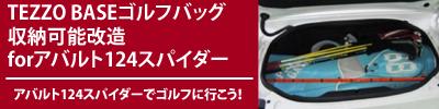 TEZZO BASEゴルフバッグ収納可能改造 forアバルト124スパイダー
