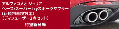 アルファロメオ ジュリア ベース/スーパー lxyスポーツマフラー(新規制車検対応)(ディフューザー3点セット)