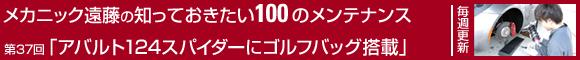 メカニック遠藤の知っておきたい100のメンテナンス